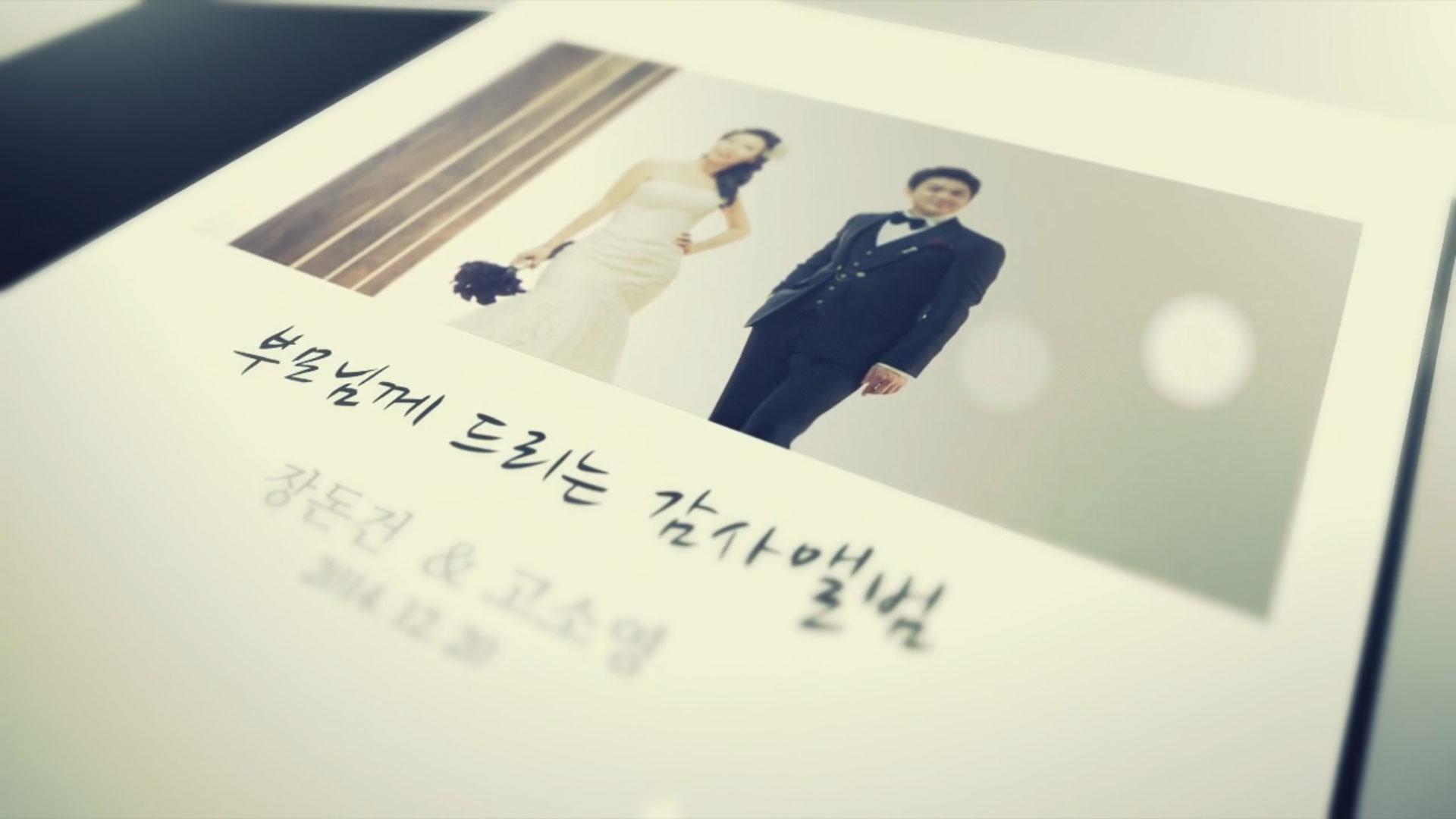 감사영상(성장+ 데이트 +리허설사진)